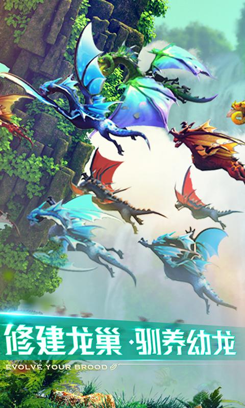 剑与家园:巨龙时代截图