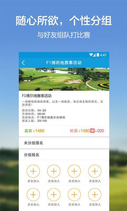 爱玩高尔夫