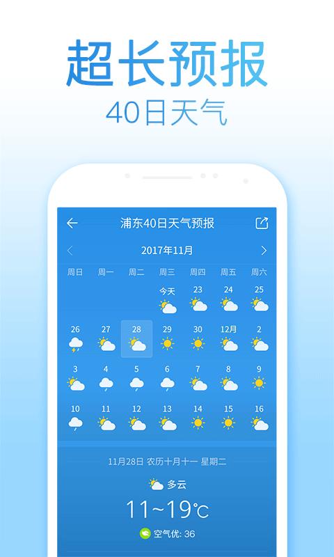 2345天气王截图