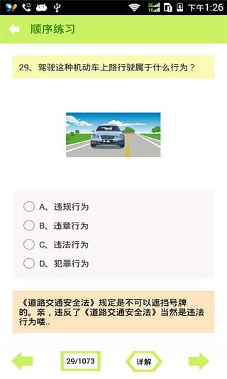 车理论模拟考�X�_考驾照模拟题在手机上可以下载吗?:  可以的.