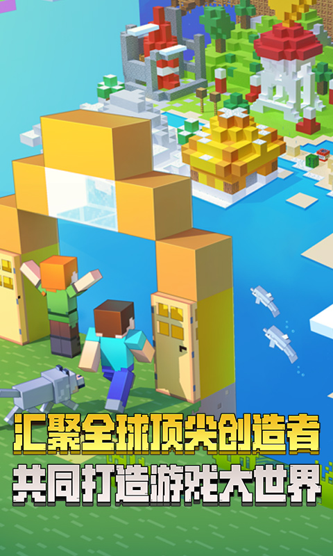 我的世界(中国顶尖UGC游戏平台)