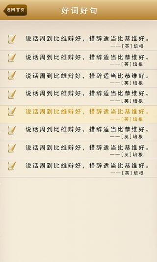 中国好作文