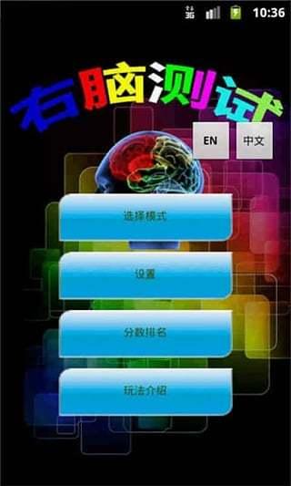Right Brain Test(右脑测试)截图