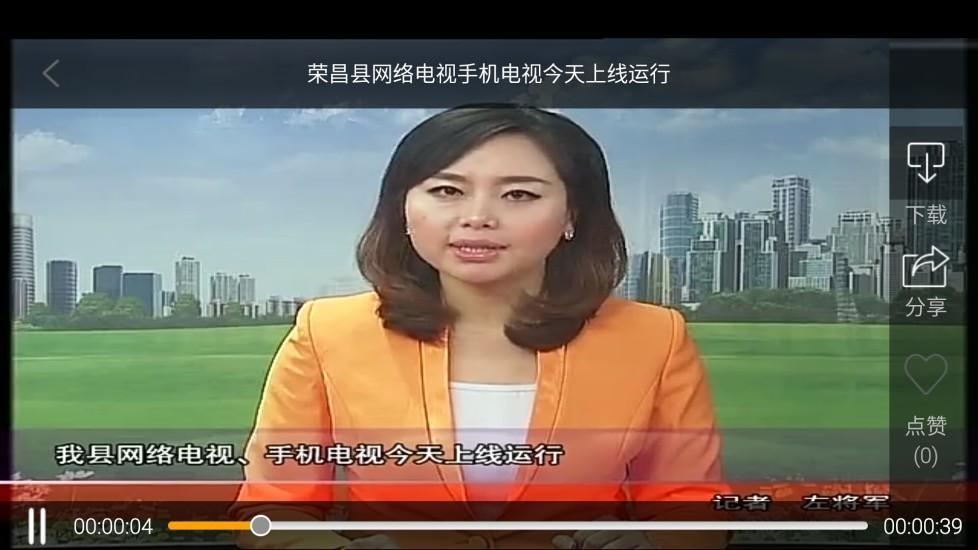 荣昌手机台截图