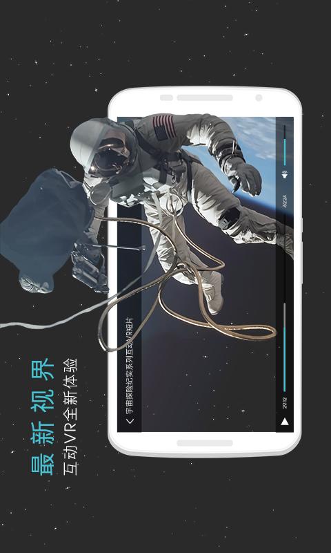 SpaceMe截图