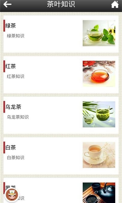 茶叶商城截图