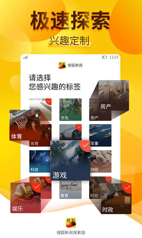 搜狐新闻探索版