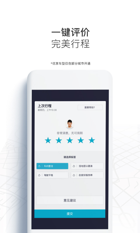 优步-Uber截图