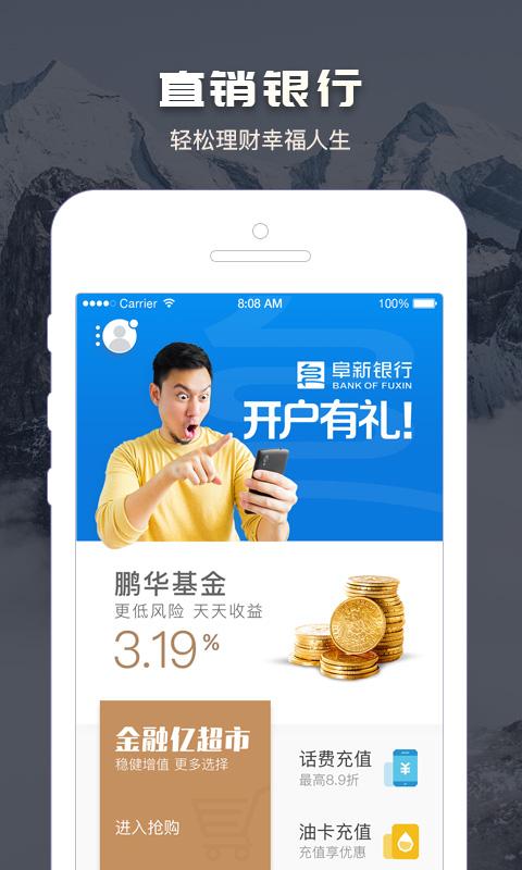 阜新壹账通