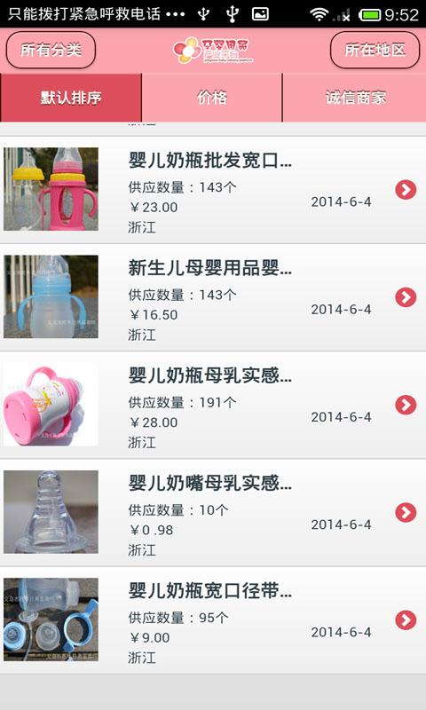 中国孕婴用品平台