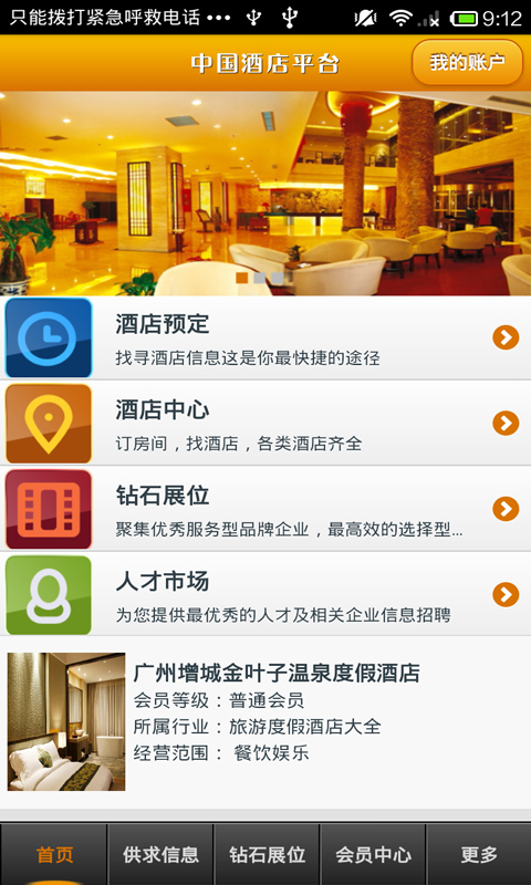 中国酒店平台截图
