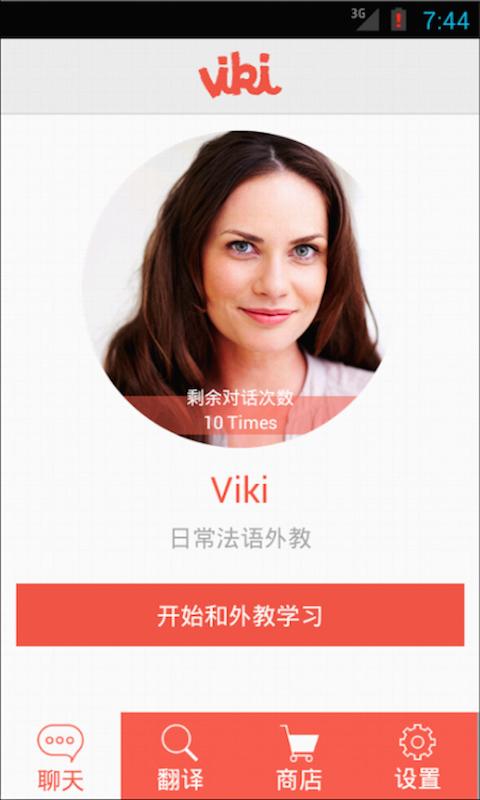 Viki法语智能外教截图