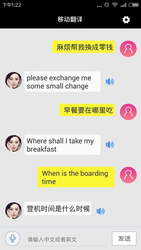 移动翻译截图