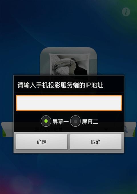 手机投影截图