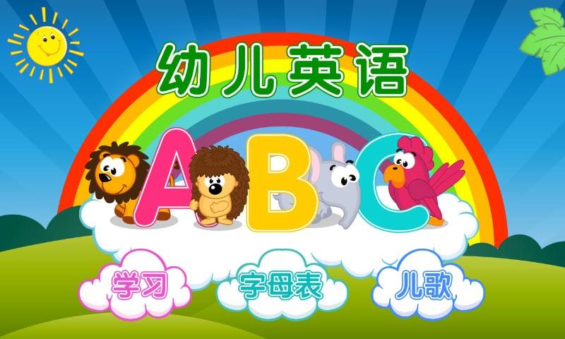 幼儿英语 ABC截图