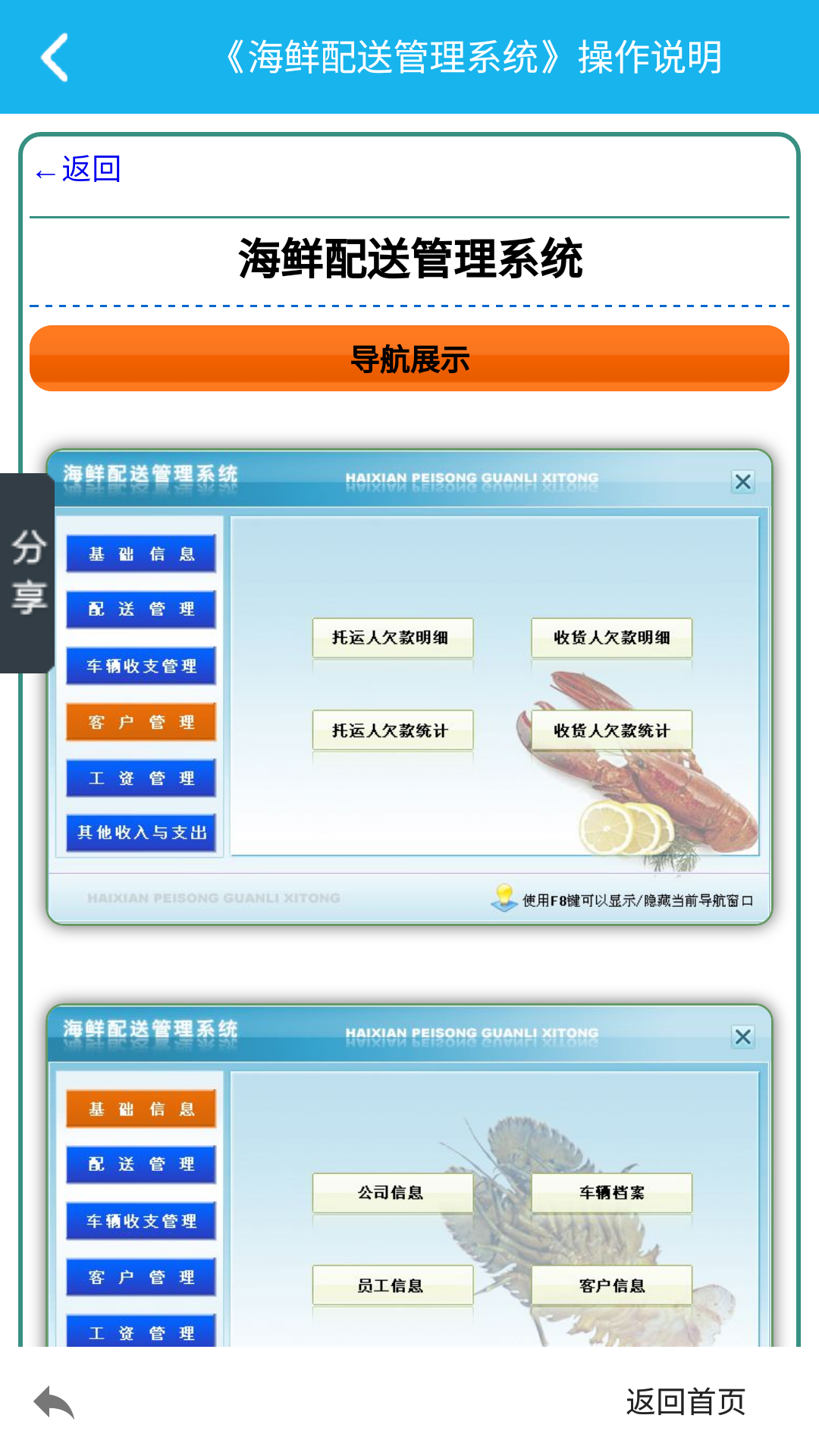 海鲜配送管理系统