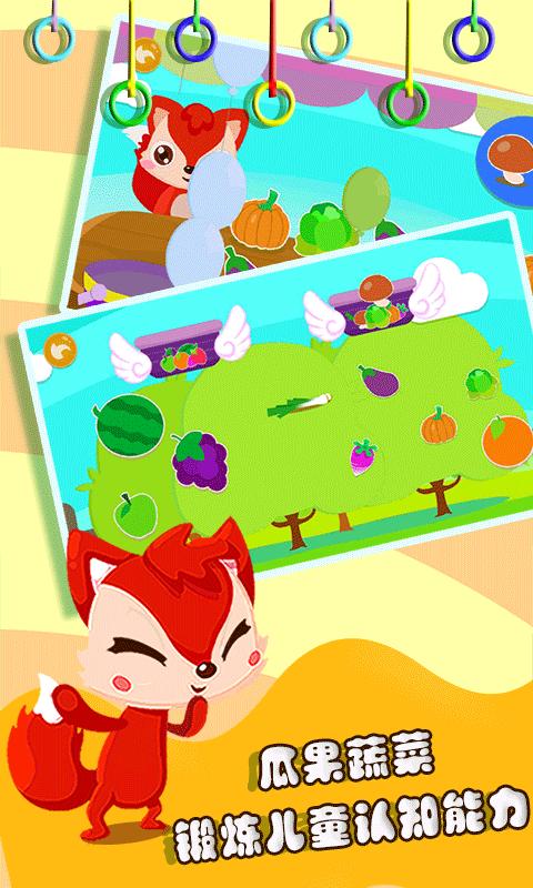 儿童游戏-宝宝果园