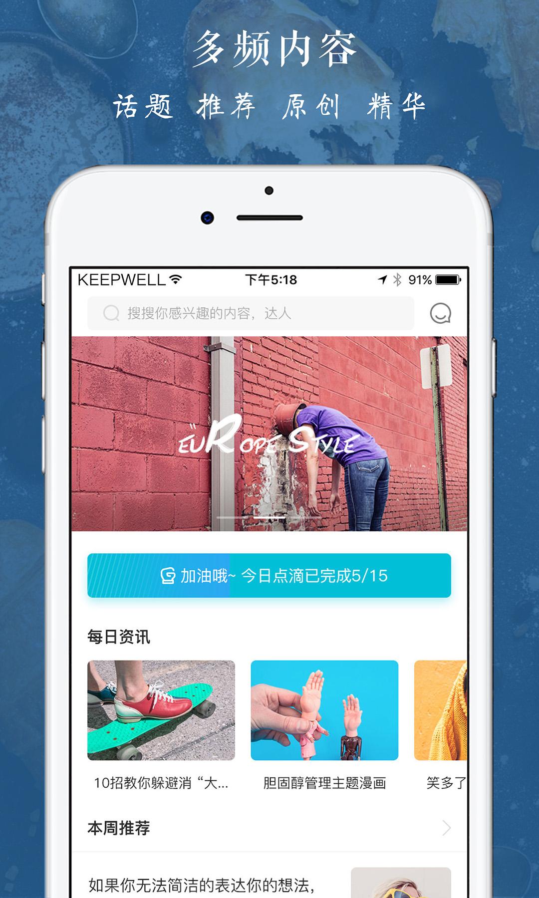 Keepwell