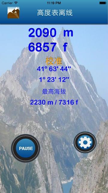 高度表 - Altimeter