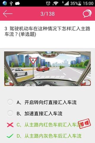2015驾照考试一点通科目四