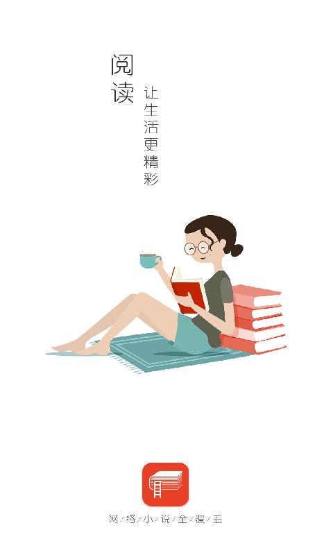 全本追书阅读器