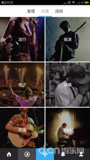 enjoy音乐截图