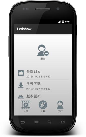 LedShow截图