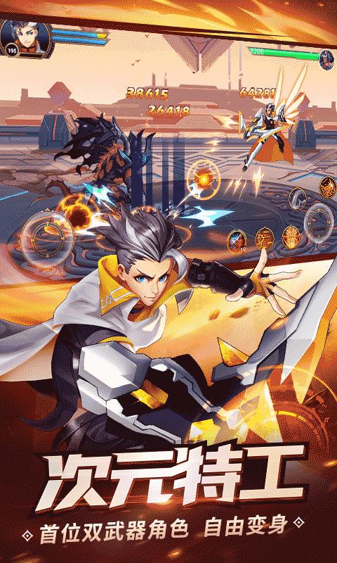 时空猎人-高清版截图