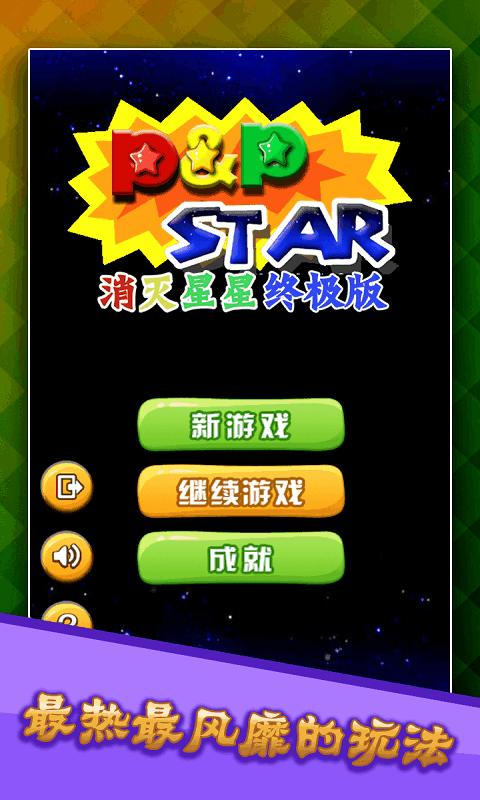 消灭星星终极版