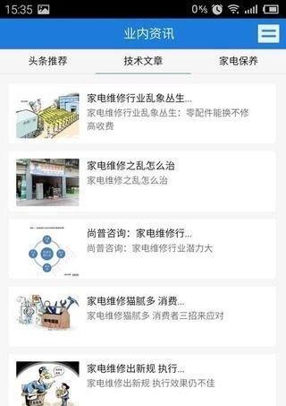 中国家电维修