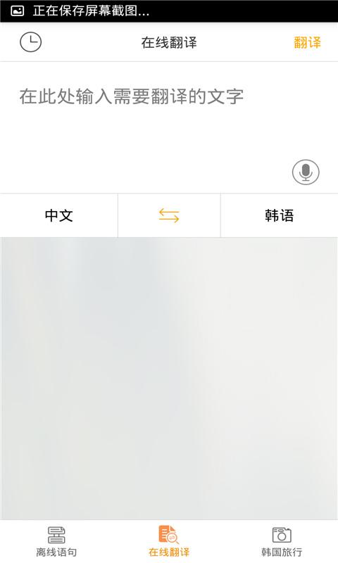 日语翻译官截图