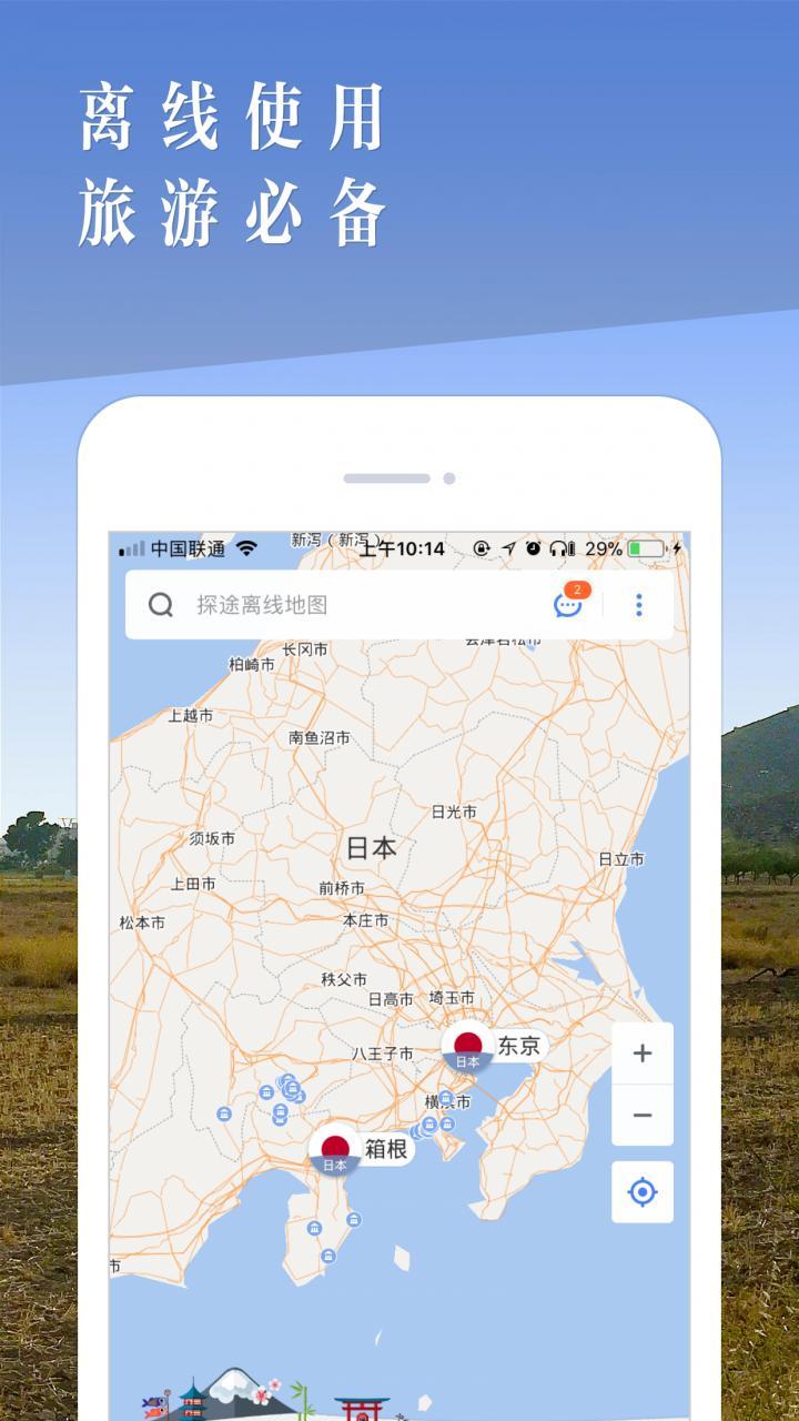 东京旅游地图