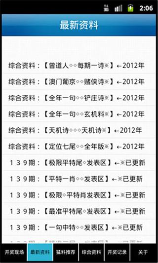168开奖现场                    提供香港六合开奖结果文字直播,与本