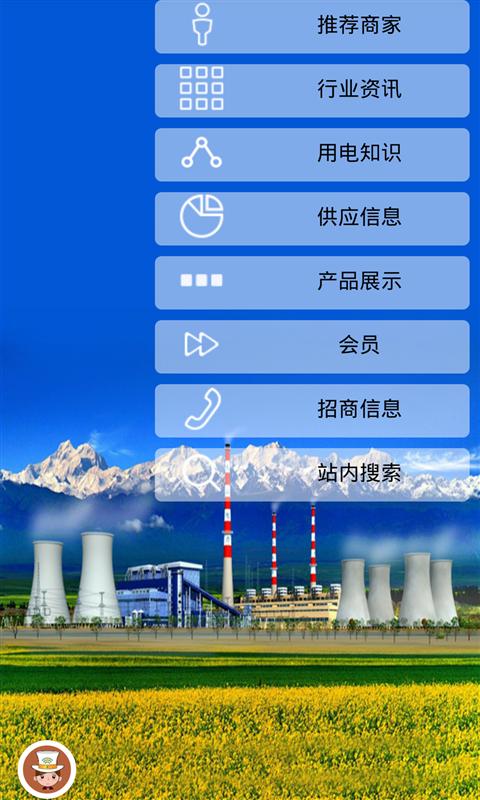 广西电力截图