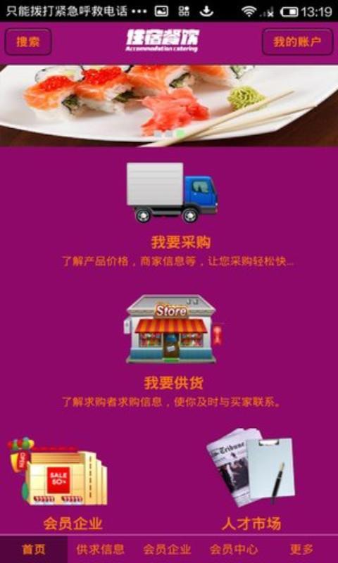 中国住宿餐饮平台截图