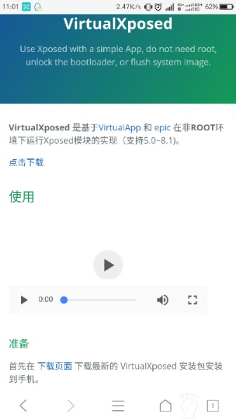 virtualXposed截图