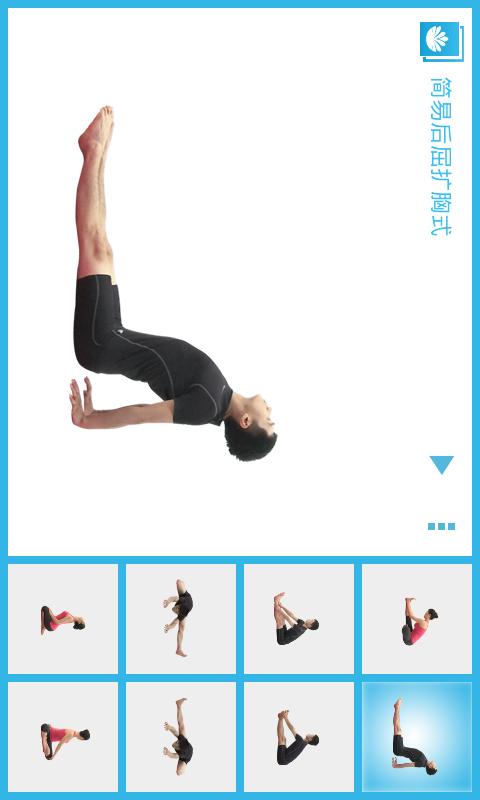基础瑜伽坐姿练习