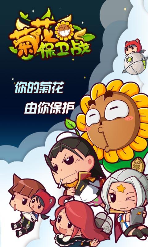 菊花保卫战