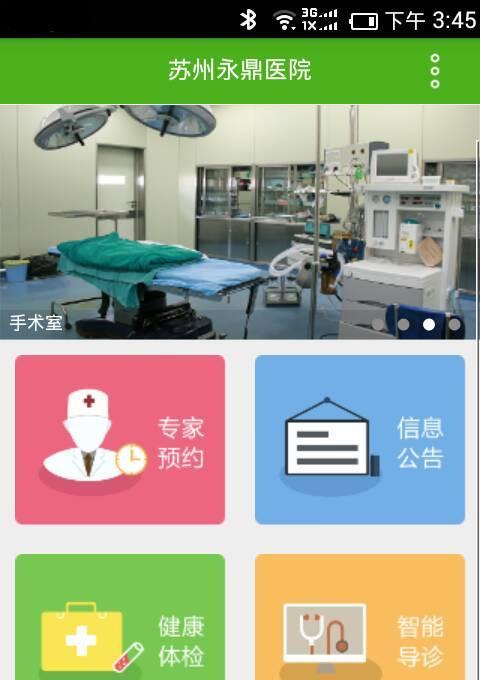 苏州永鼎医院截图
