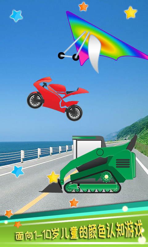 儿童汽车涂色游戏截图