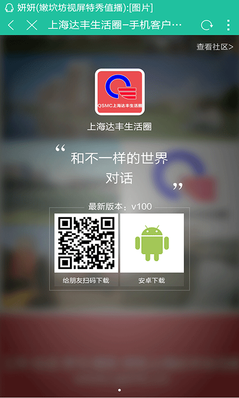 上海达丰生活圈
