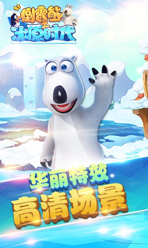 贝肯熊之冰原时代
