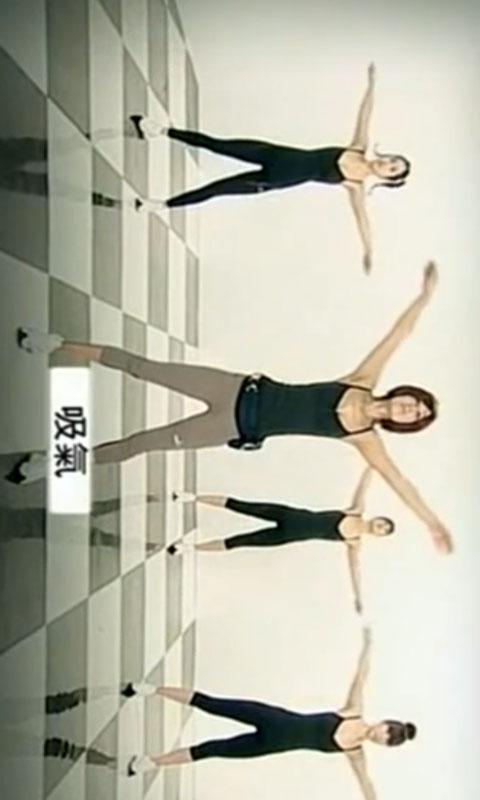 郑多燕减肥操视频截图