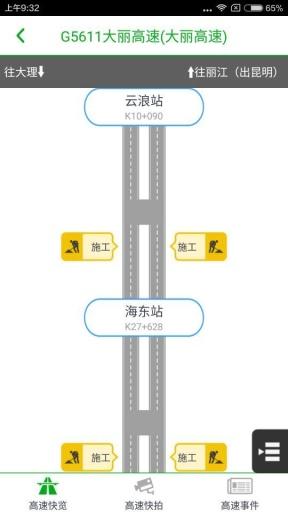 云南高速通