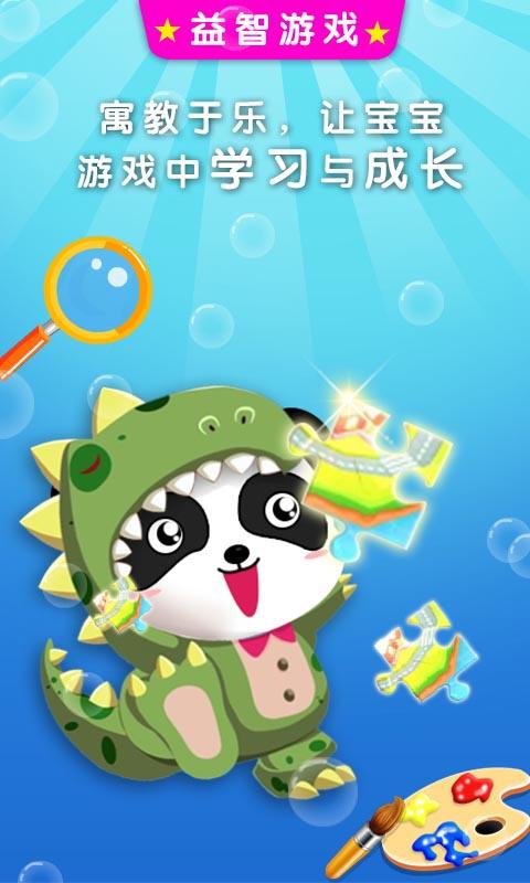 儿童游戏-宠物动画