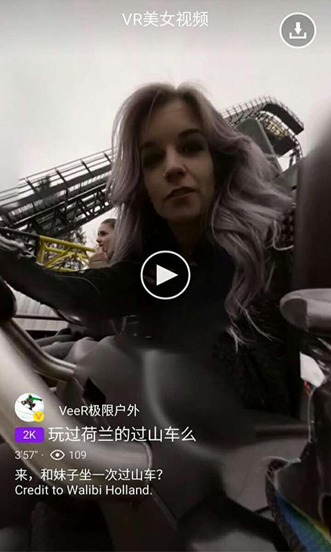VR美女截图