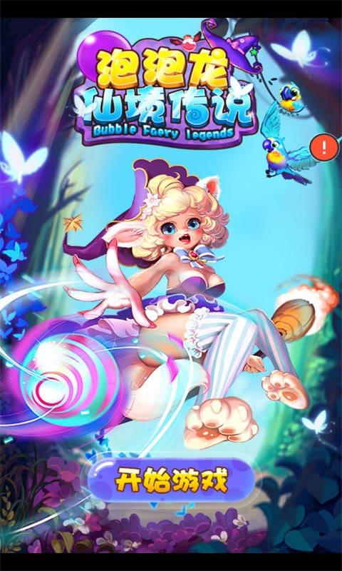 泡泡龙-仙境传说截图
