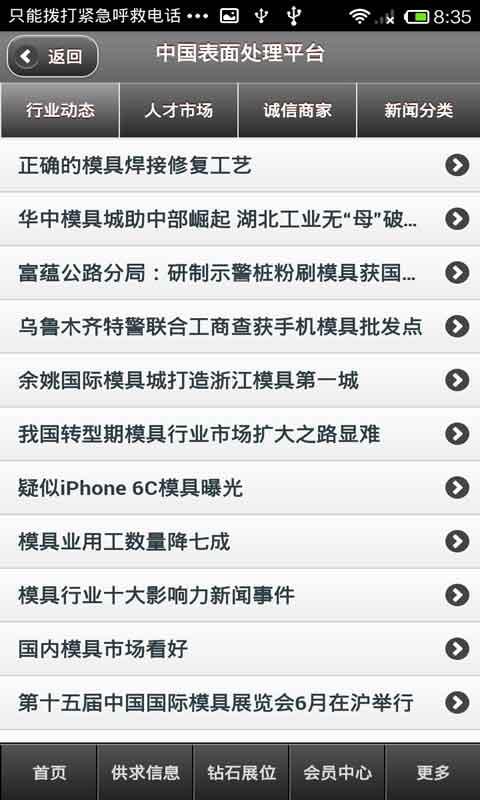 中国表面处理平台