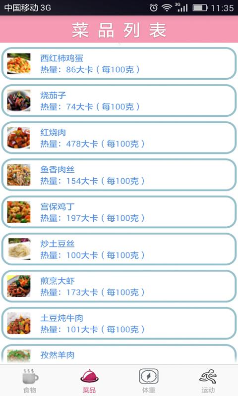 食物热量管理器截图