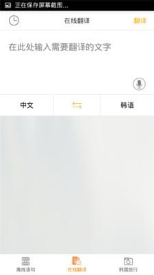 韩语翻译官截图